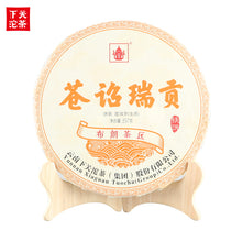 "Load image into Gallery viewer, 2019 Xiaguan ""Cang Zhao Rui Gong"" (Tribut Tea) Cake 357g Puerh Raw Tea Sheng Cha - King Tea Mall"