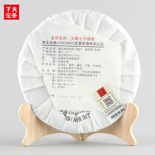 "Load image into Gallery viewer, 2020 Xiaguan ""Dong Guo - Lao Shu Yuan Cha"" (Dongguo - Old Tree Round Cake) 357g Puerh Raw Tea Sheng Cha"