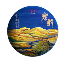 "Load image into Gallery viewer, 2019 DaYi ""Mi Yun Bao He"" (Honey Treasure Box) 2 Cakes 150g *2 Puerh Sheng Shou Cha - King Tea Mall"
