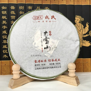 "2016 MengKu RongShi ""Da Xue Shan"" (Big Snow Mountain) 500g Puerh Raw Tea Sheng Cha - King Tea Mall"