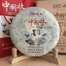 "Load image into Gallery viewer, 2016 MengKu RongShi ""Ku Se Cha"" (Bitter Pungent) Cake 999g Puerh Raw Tea Sheng Cha - King Tea Mall"