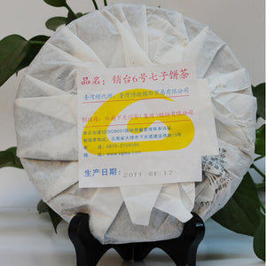 "2011 XiaGuan ""Xiao Tai Liu Hao"" (No.6 Sell to Taiwan) 400g Puerh Raw Tea Sheng Cha - King Tea Mall"