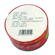 "Load image into Gallery viewer, 2006 XiaGuan ""Da Li"" Tuo 150g Puerh Raw Tea Sheng Cha - King Tea Mall"