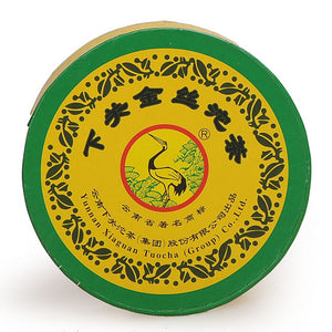 "2004 XiaGuan ""Jin Si"" (Golden Ribbon) Tuo 100g Puerh Sheng Cha Raw Tea"