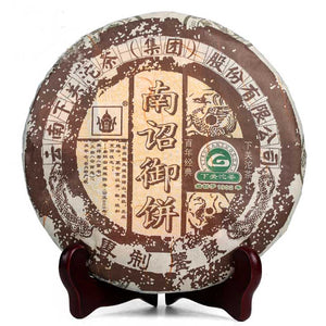 "2006 XiaGuan ""Nan Zhao Yu Bing"" (Nanzhao Royal Cake) 400g Puerh Raw Tea Sheng Cha - King Tea Mall"