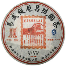 "Load image into Gallery viewer, 2011 ChenShengHao ""Yi Wu Fu Yuan Chan Hao"" (Yiwu Fuyuanchanghao) 400g Puerh Raw Tea Sheng Cha - King Tea Mall"