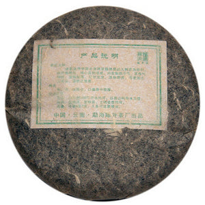 "2009 ChenShengHao ""Yi Wu Da Shu"" (Yiwu Big Tree) 400g Puerh Raw Tea Sheng Cha - King Tea Mall"