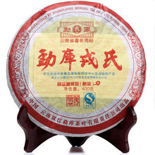"Load image into Gallery viewer, 2007 MengKu RongShi ""Gong Ting"" (Palace) Cake 400g Puerh Ripe Tea Shou Cha - King Tea Mall"