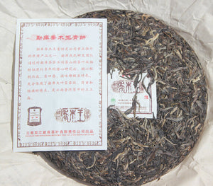 "2012 MengKu RongShi ""Qiao Mu Wang"" (Arbor King) Cake 500g Puerh Raw Tea Sheng Cha - King Tea Mall"