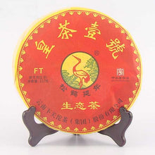 "Load image into Gallery viewer, 2014 XiaGuan ""Huang Cha Yi Hao"" (Royal 1st) Cake 357g Puerh Sheng Cha Raw Tea - King Tea Mall"