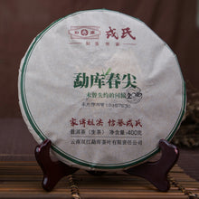"Load image into Gallery viewer, 2016 MengKu RongShi ""Chun Jian"" (Spring Bud) Cake 400g Puerh Raw Tea Sheng Cha - King Tea Mall"