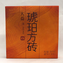 "Load image into Gallery viewer, 2014 DaYi ""Hu Po Fang Zhuan"" (Amber Square Brick ) 100g Puerh Shou Cha Ripe Tea - King Tea Mall"