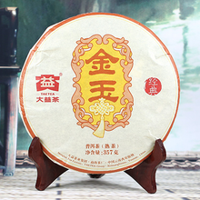 "Load image into Gallery viewer, 2016 DaYi ""Jin Yu"" (Golden Jade) Cake 357g Puerh Shou Cha Ripe Tea - King Tea Mall"