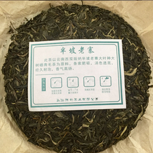 "Load image into Gallery viewer, 2016 ChenShengHao ""Ban Po Lao Zhai"" (Nannuo - Old Banpozhai) Cake 357g Puerh Raw Tea Sheng Cha - King Tea Mall"
