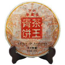 "Load image into Gallery viewer, 2013 XiaGuan ""Cha Wang Qing Bing"" (King Tea Green Cake) 357g Puerh Sheng Cha Raw Tea"