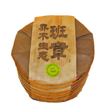 "Load image into Gallery viewer, 2011 XiaGuan ""Ban Zhang Lao Shu"" (Banzhang Old Tree) Cake 357g Puerh Raw Tea Sheng Cha - King Tea Mall"