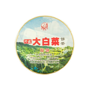 "2015 XiaGuan ""Da Bai Cai"" (Big Cabbage) Cake 357g Puerh Sheng Cha Raw Tea - King Tea Mall"