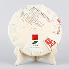 "Load image into Gallery viewer, 2016 XiaGuan ""8853"" 357g Puerh Raw Tea Sheng Cha - King Tea Mall"
