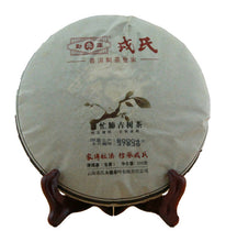 "Load image into Gallery viewer, 2014 MengKu RongShi ""Mang Fei Gu Shu"" (Mangfei Old Tree) Cake 500g Puerh Raw Tea Sheng Cha - King Tea Mall"