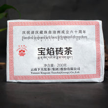 "Load image into Gallery viewer, 2017 XiaGuan ""Bao Yan Zhuan Cha"" Brick 200g Puerh Raw Tea Sheng Cha - King Tea Mall"