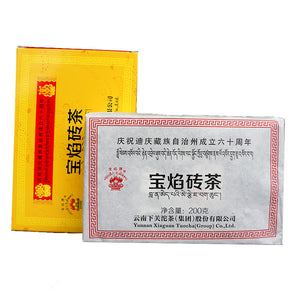 "2017 XiaGuan ""Bao Yan Zhuan Cha"" Brick 200g Puerh Raw Tea Sheng Cha - King Tea Mall"