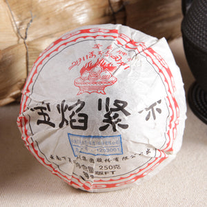 "2017 XiaGuan ""FT Bao Yan Jin Cha"" ( Mushroom Tuo ) 250g Puerh Raw Tea Sheng Cha - King Tea Mall"