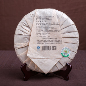 "2015 MengKu RongShi ""Da Ye Qing Bing"" (Big Leaf Green Cake) 500g Puerh Raw Tea Sheng Cha - King Tea Mall"