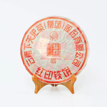 "Load image into Gallery viewer, 2016 XiaGuan ""Hong Yin"" (Red Mark) 357g Puerh Raw Tea Sheng Cha - King Tea Mall"