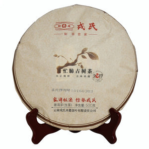 "2017 MengKu RongShi ""Mang Fei Gu Shu"" (Mangfei Old Tree) Cake 500g Puerh Raw Tea Sheng Cha - King Tea Mall"