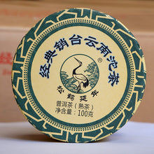 "Load image into Gallery viewer, 2018 XiaGuan ""Xiao Tai"" Tuo 100g Puerh Ripe Tea Shou Cha"