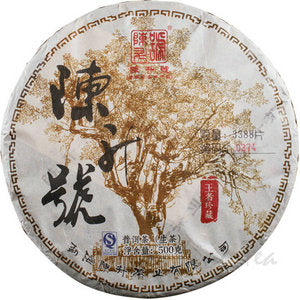 2018 ChenShengHao  (Brand Flagship Cake) 500g Puerh Raw Tea Sheng Cha - King Tea Mall