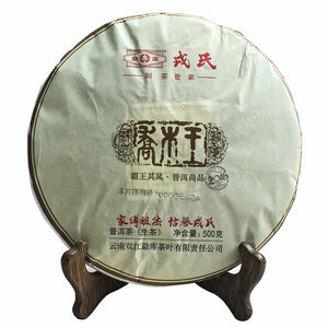 "2016 MengKu RongShi ""Qiao Mu Wang"" (Arbor King) Cake 500g Puerh Raw Tea Sheng Cha - King Tea Mall"