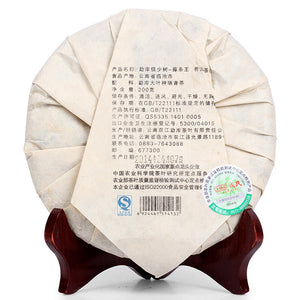 "2014 MengKu RongShi ""Teng Tiao Wang"" (Cane King) Cake 200g Puerh Raw Tea Sheng Cha - King Tea Mall"