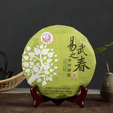 "Load image into Gallery viewer, 2015 XiaGuan ""Yi Wu Zhi Chun"" (Spring of Yiwu) Cake 357g Puerh Sheng Cha Raw Tea - King Tea Mall"