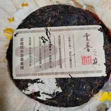 "Load image into Gallery viewer, 2005 ChangTai ""Yi Chang Hao - Yun Pu Zhi Dian - Zhu"" (Peak of Puerh Tea - Bamboo) Cake 250g Puerh Raw Tea Sheng Cha"