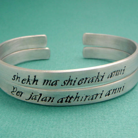 Game of Thrones Inspired - Shekh Ma Shieraki Anni & Yer Jalan Atthirari Anni - A Pair of Hand Stamped Bracelets in Aluminum or Sterling Silver