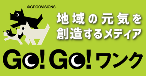 Go!Go!ワンク