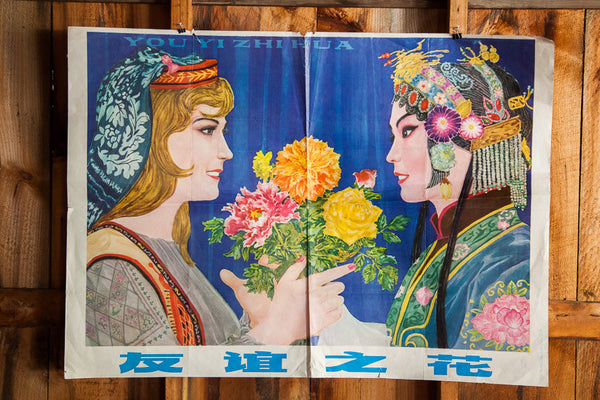 Vintage Chinese Advertising Poster