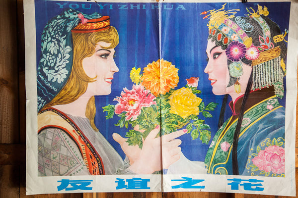 Vintage Chinese Advertising Poster - Old New House