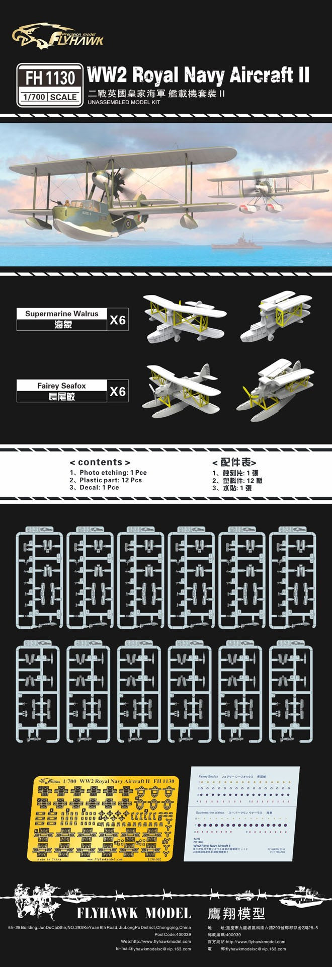 Royal Navy aircraft WW2 set 2, 1/700