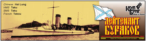 Russian Lieutenant Burakov / Chinese Hai Lung / HMS Taku Destroyer, 1900