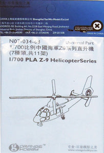 PLA Z-9 (Sa. 365 Dauphin) Helicopter x 11