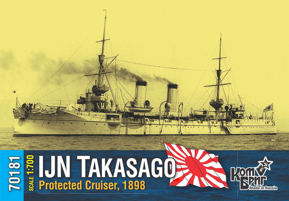 Japanese protected cruiser Takasago 1898