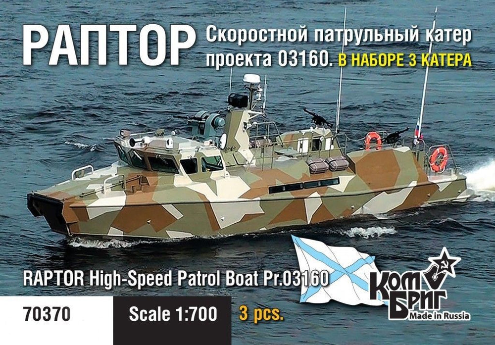 Russian Raptor high speed patrol boat Pr. 03160 2013 x 3