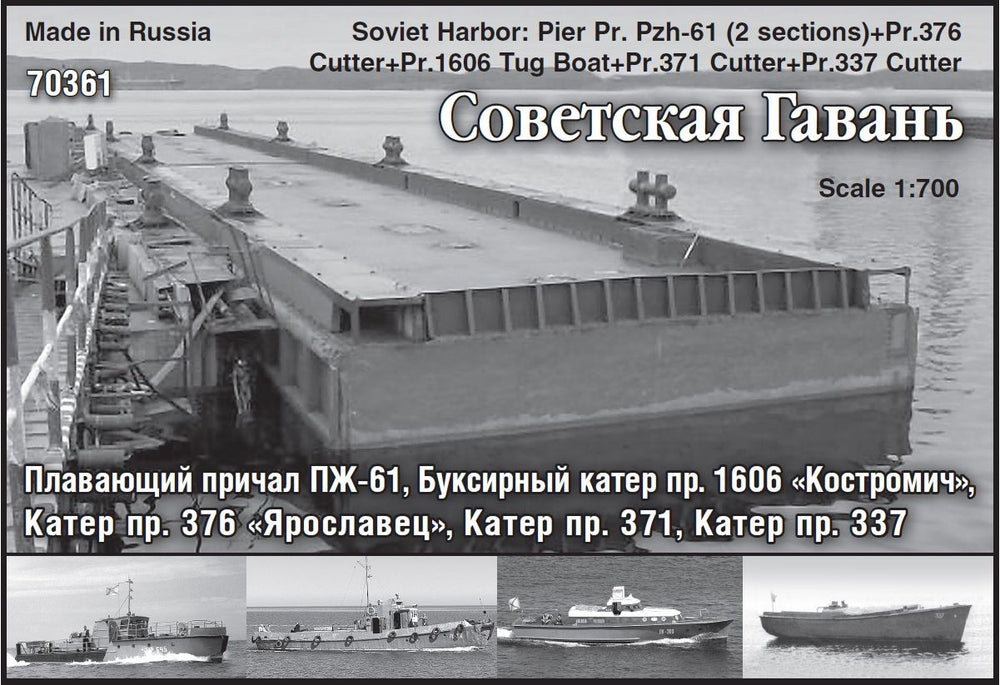 Soviet Harbor: Cutters Pr.337, 371, 376, 1606, Pier Pzh-61 (2 sections)