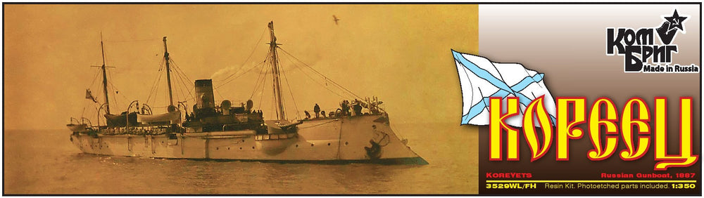 Imperial Russian gunboat Koreyets 1887