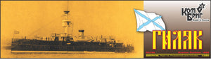 Russian gunboat Gilyak 1898