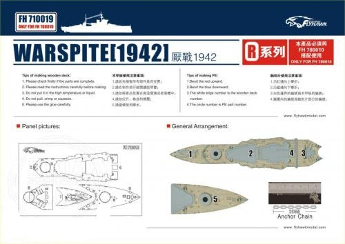 Wooden deck for Trumpeter HMS Warspite & FH780010