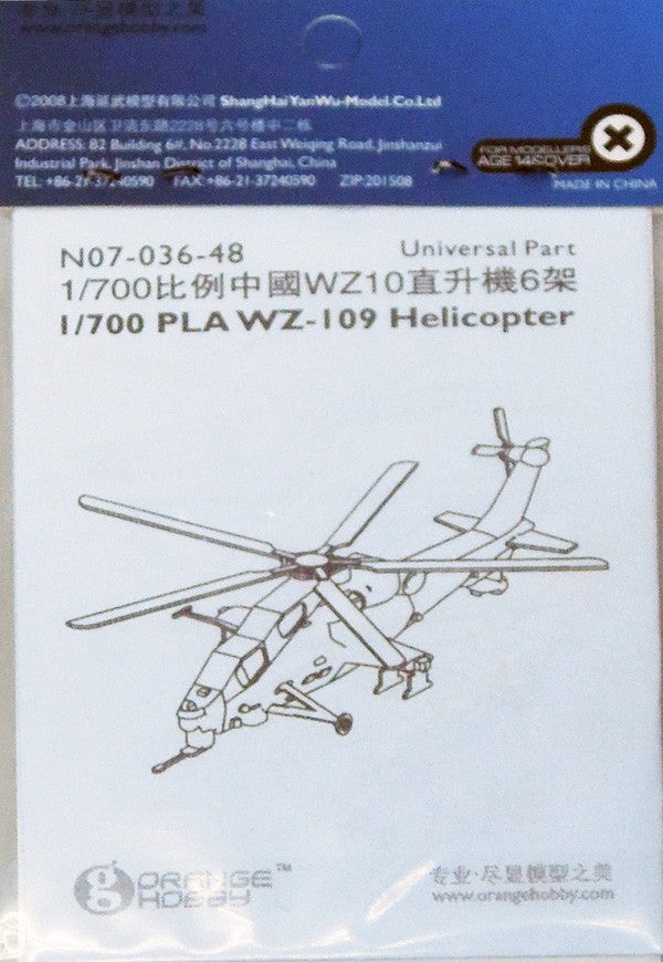 PLA WZ-109 helicopter