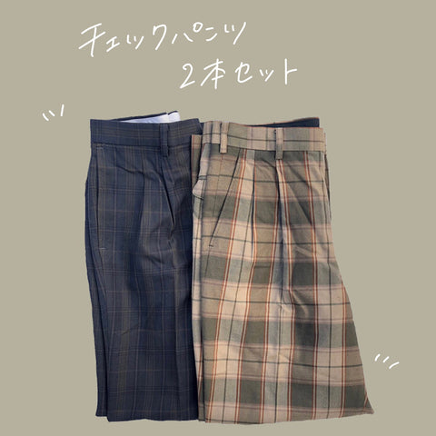 【2点セット】used check pants set【used】